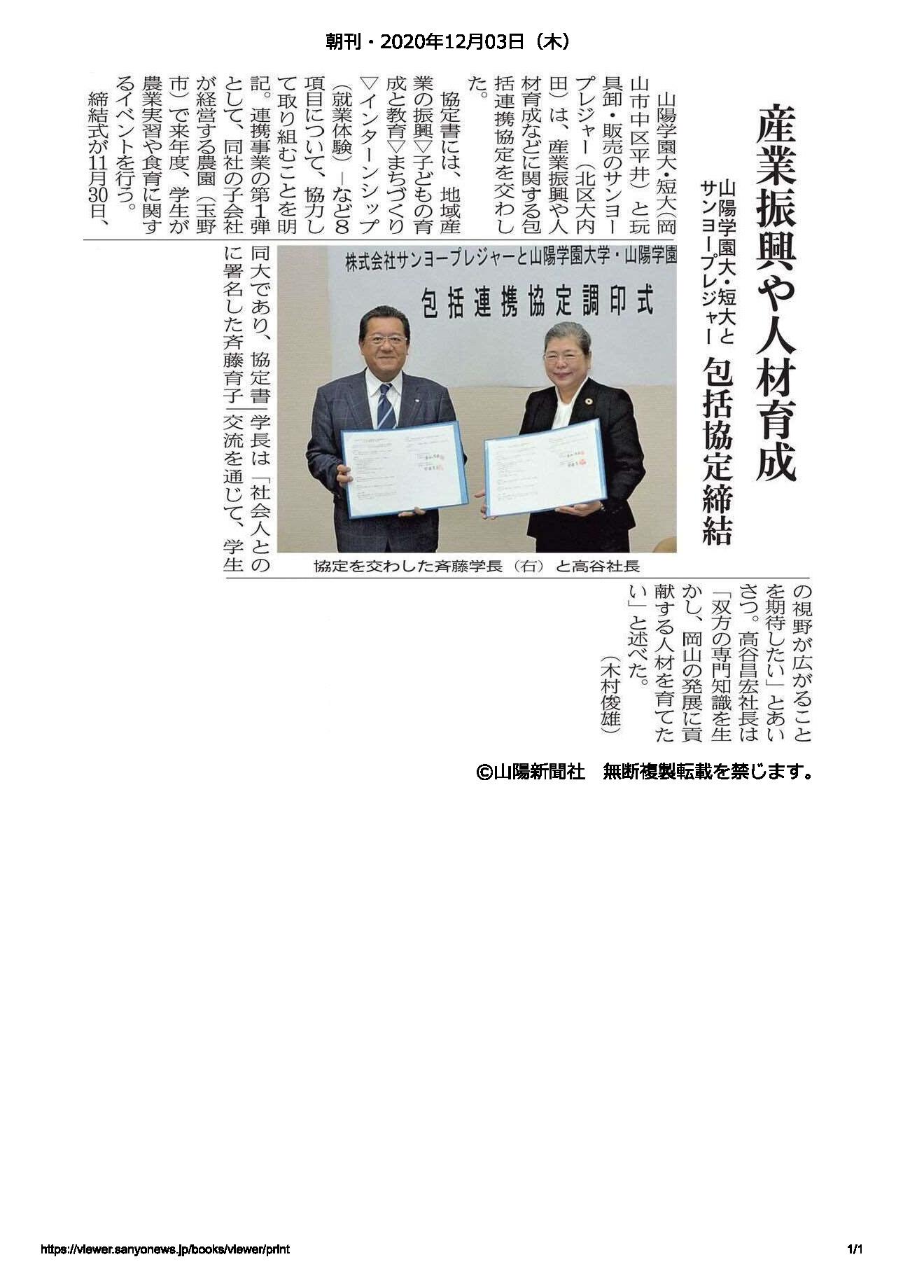 山陽学園大・短大とサンヨープレジャー包括連携協定締結20201203