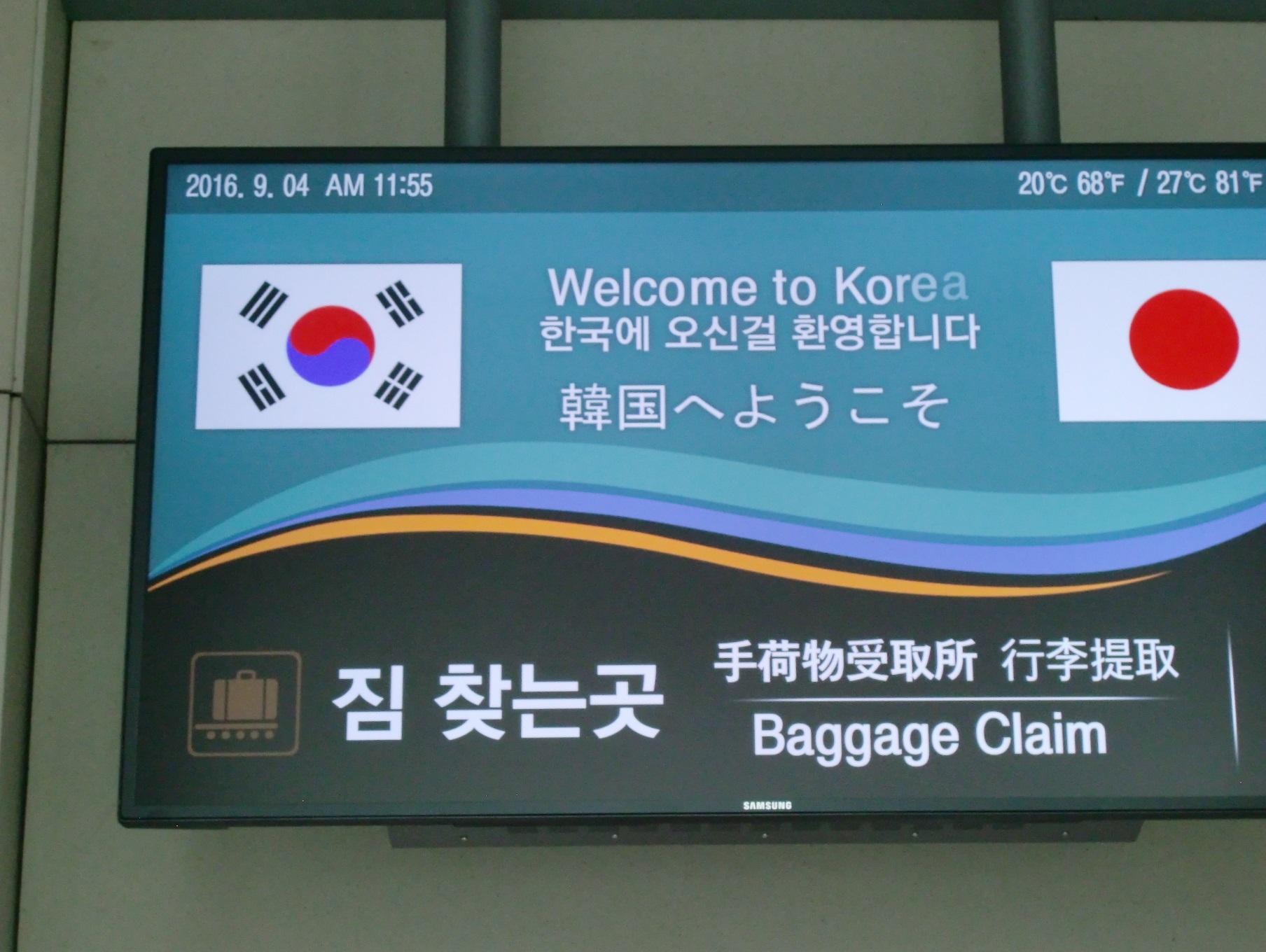①韓国にやって来ました。