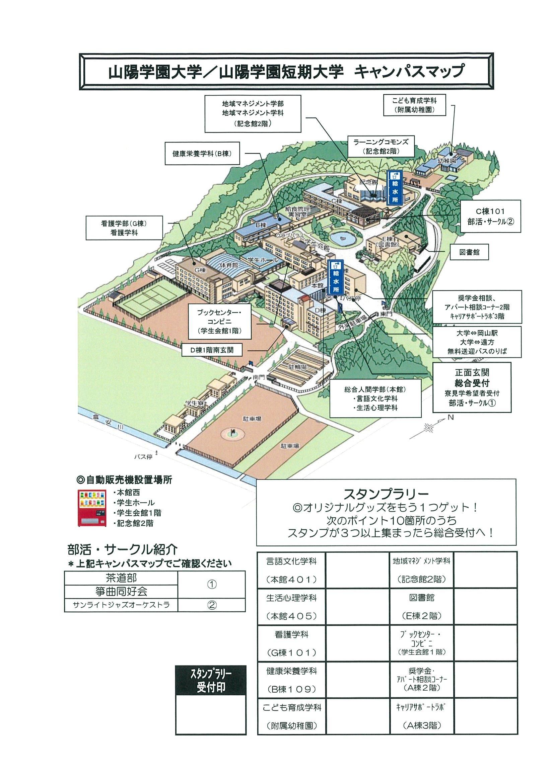 2019年見学生用リーフレット(裏・マップ)