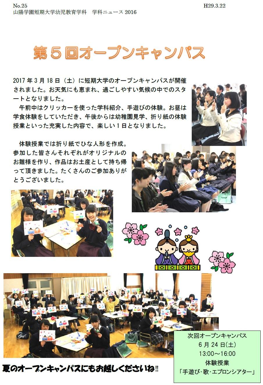 学科ニュース 第5回オープンキャンパス