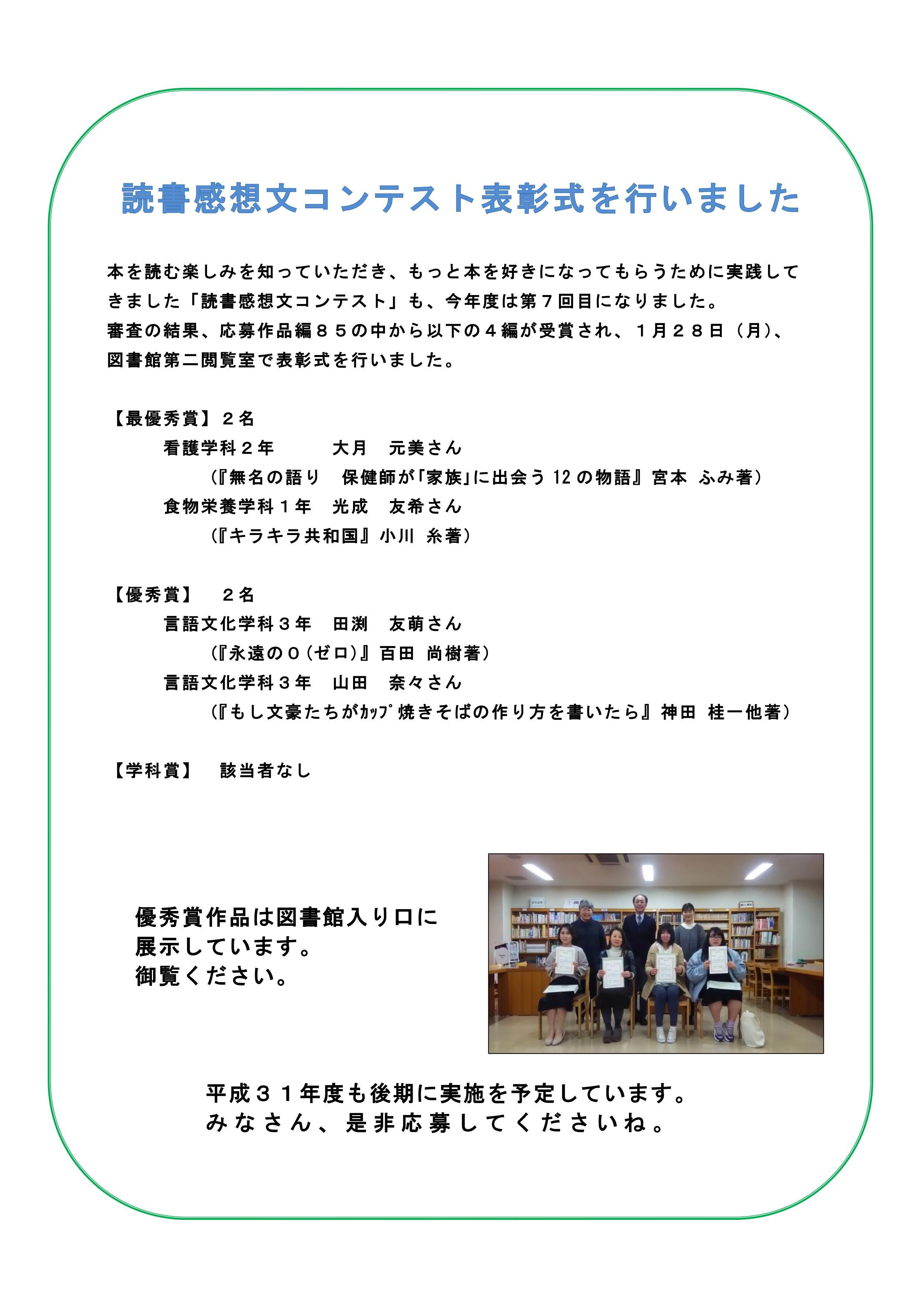 読書感想文コンテスト表彰式2019