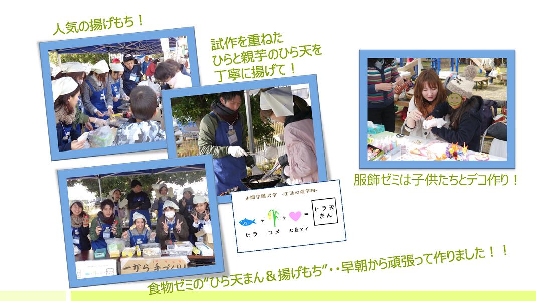 2017  秋穫祭_ページ_2