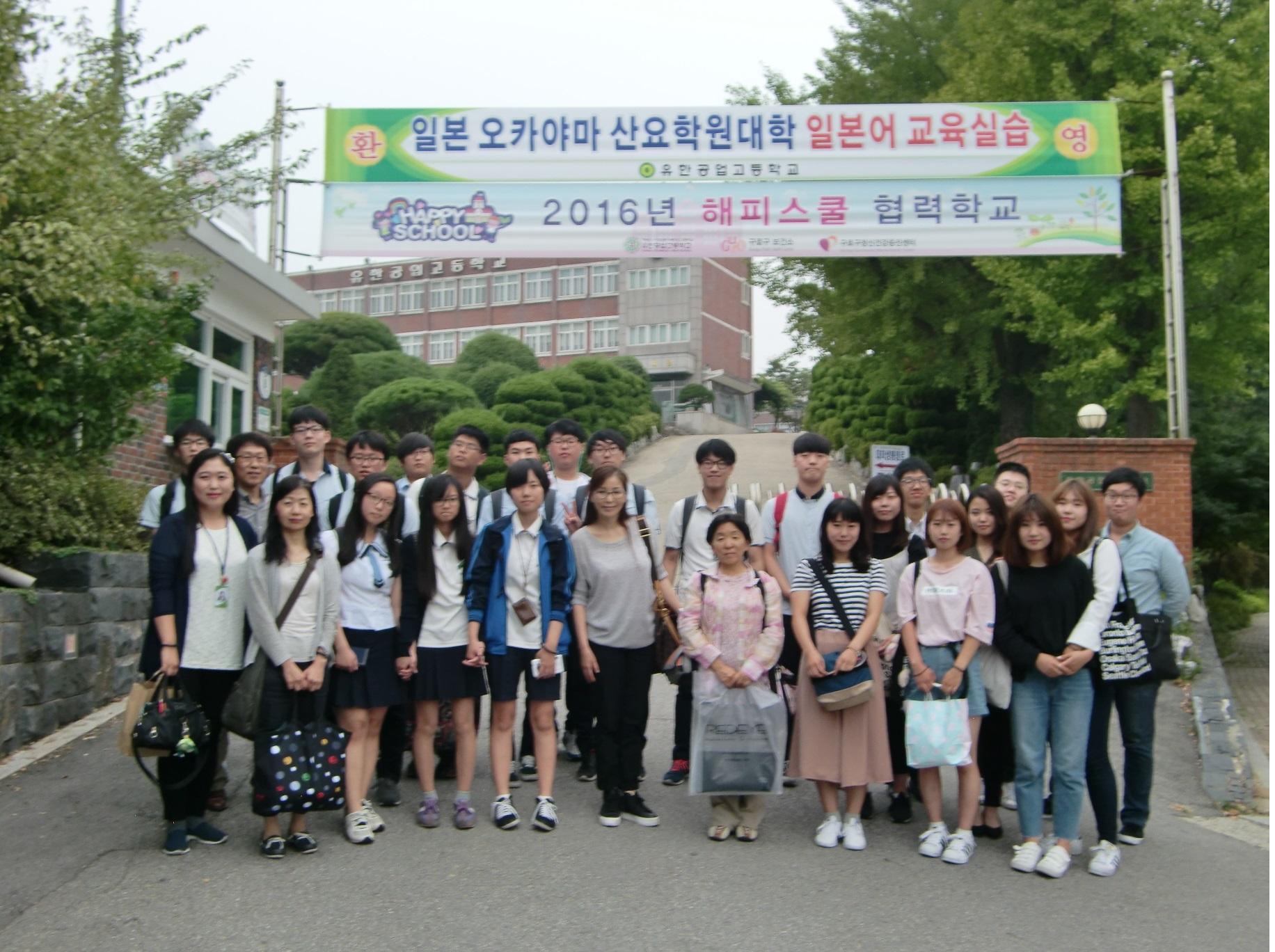 ⑥柳韓工業高校の正門の前で。この横断幕、気に入っています。