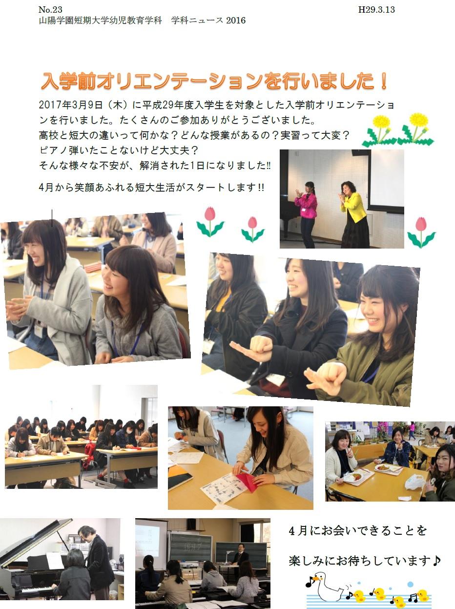 学科ニュース 入学前オリエンテーション