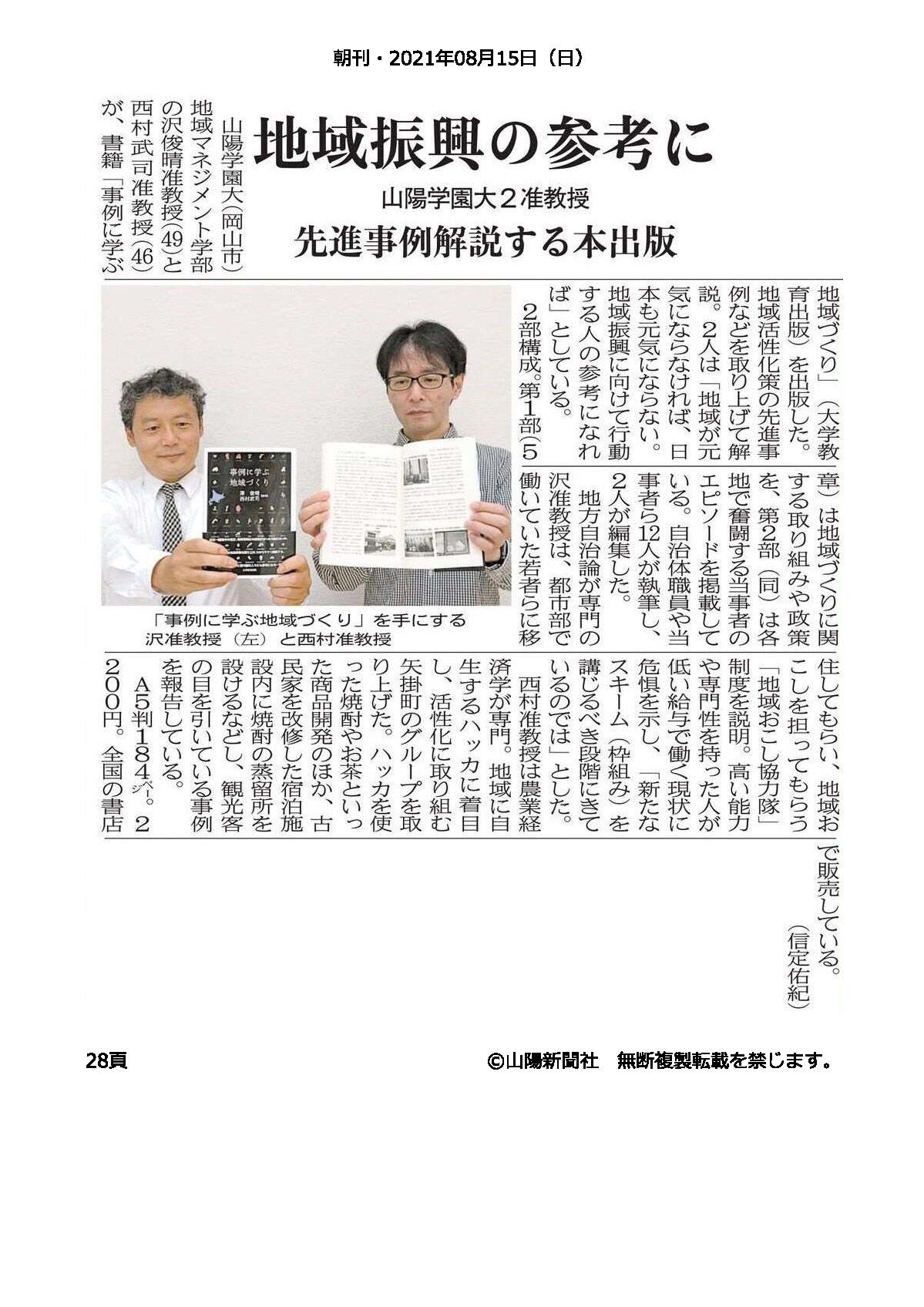 山陽学園大2准教授先進事例解説する本出版20210815 (1)