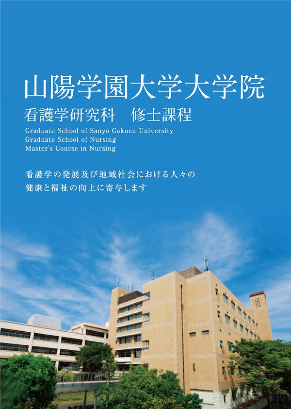 表紙_大学院
