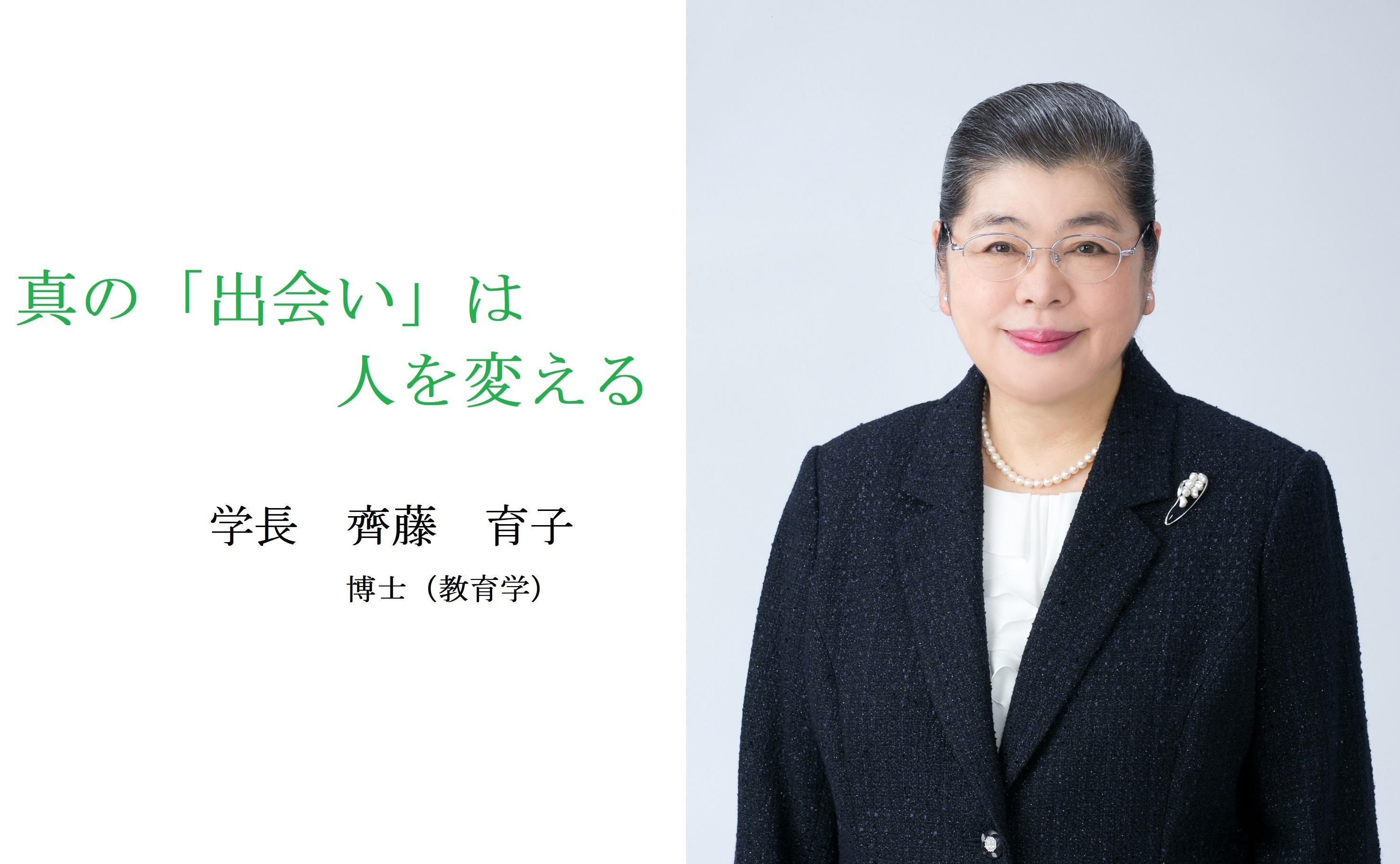 2019_学長挨拶(画像)
