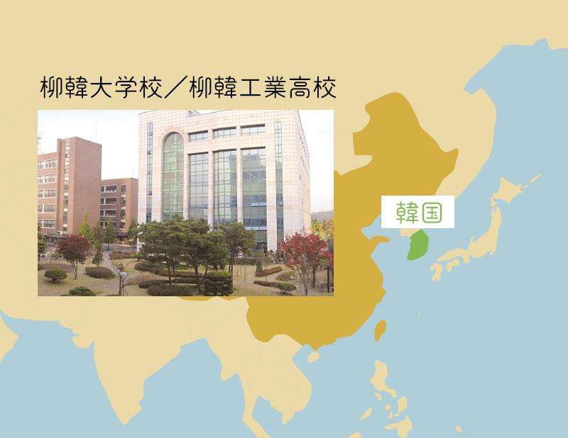 柳韓大学校/柳韓工業高校