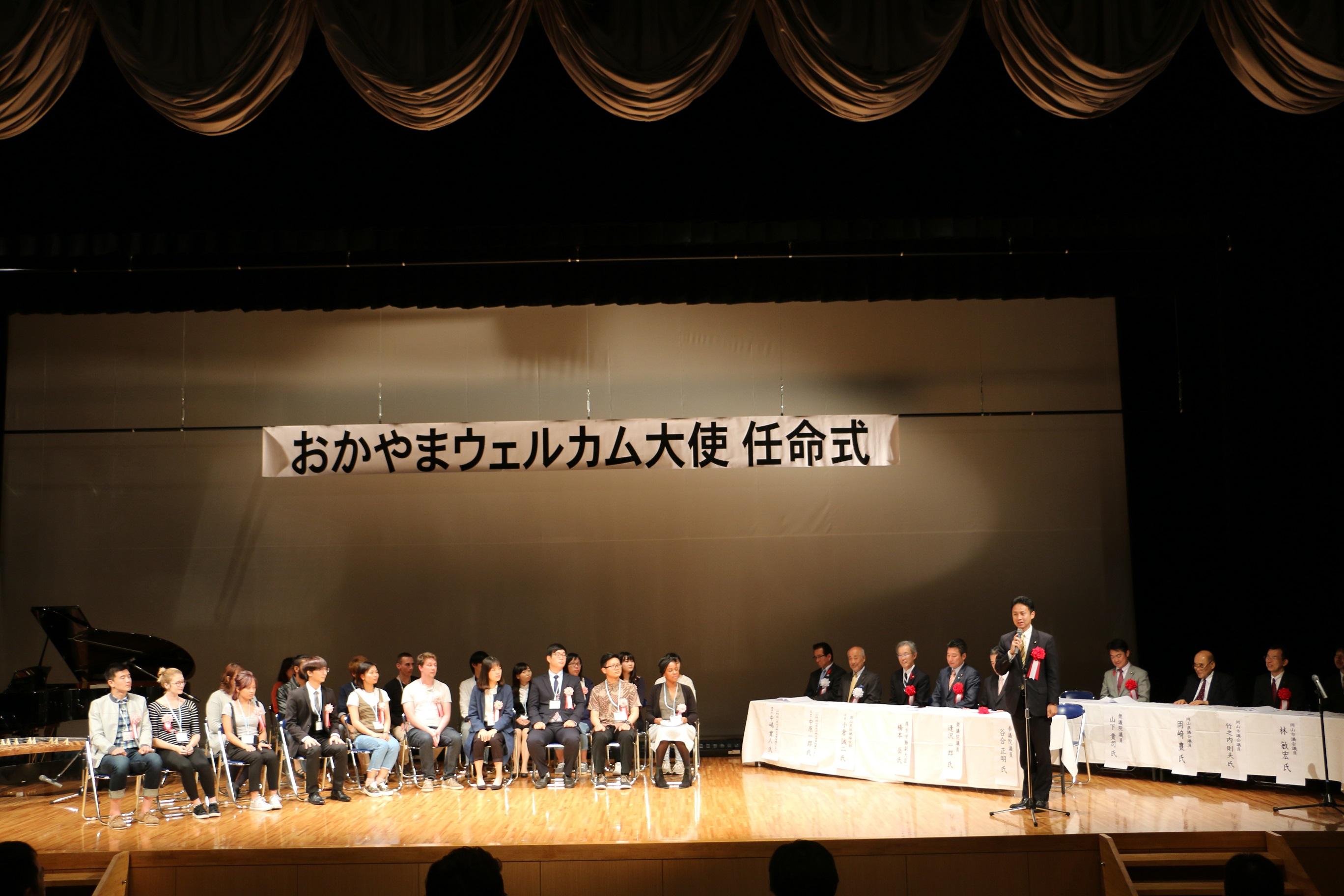 ①任命式には、岡山の他の大学の留学生も出席しました。
