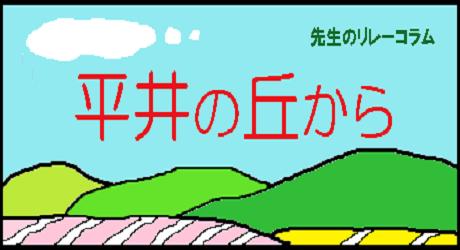 平井の丘1-3