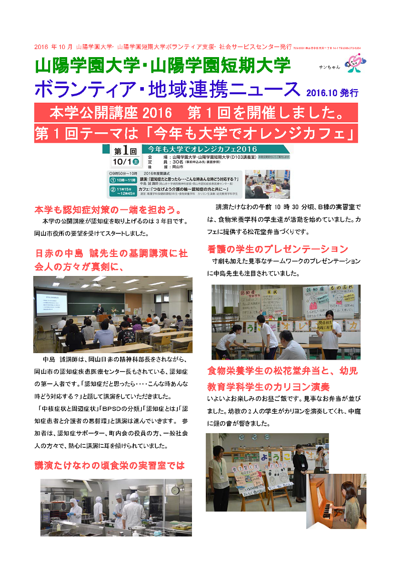 ボランティア支援・地域連携ニュース 2016.10号