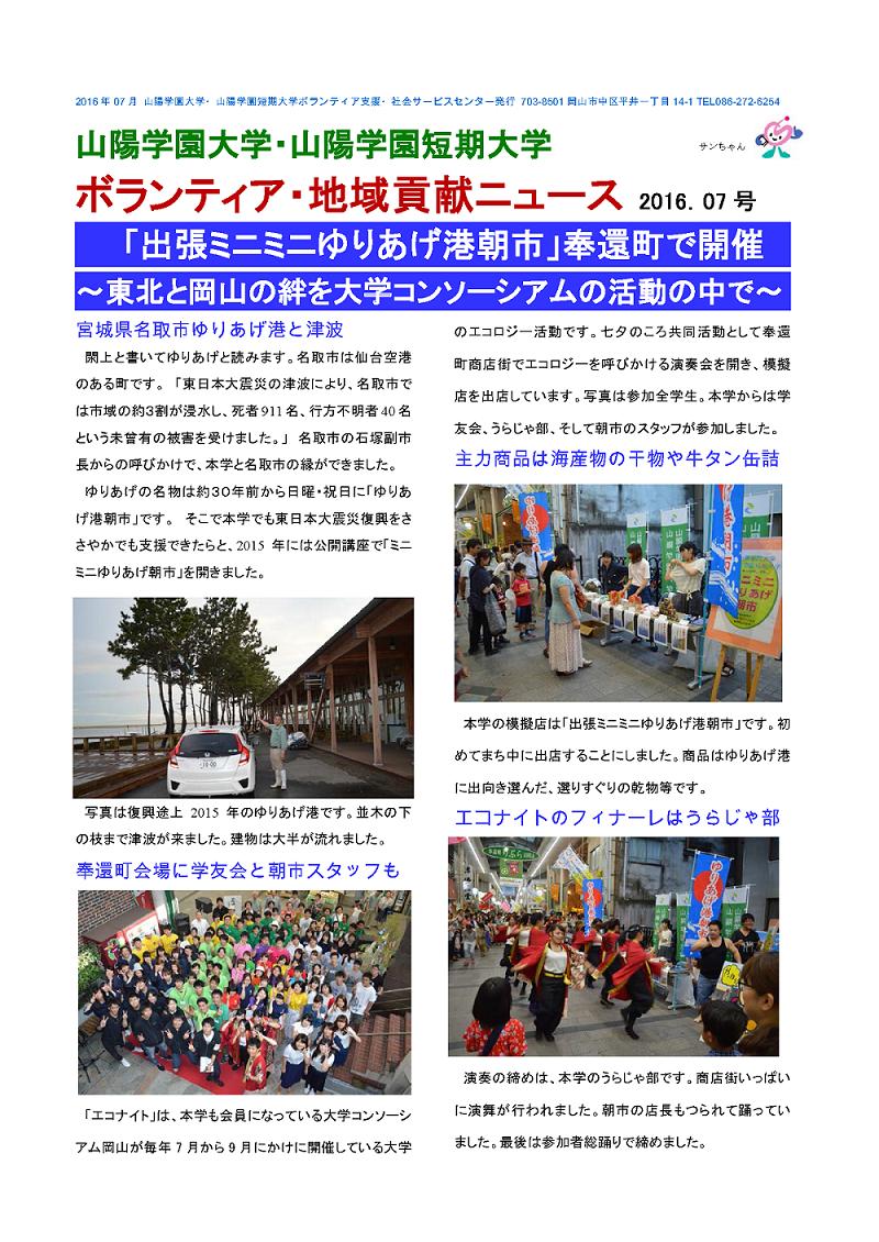ボランティア支援・地域連携ニュース 2016.07号