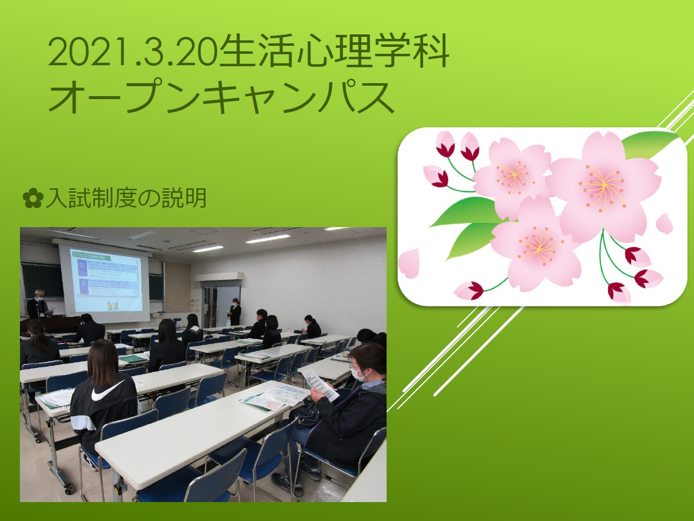 生心2021.3.20-1