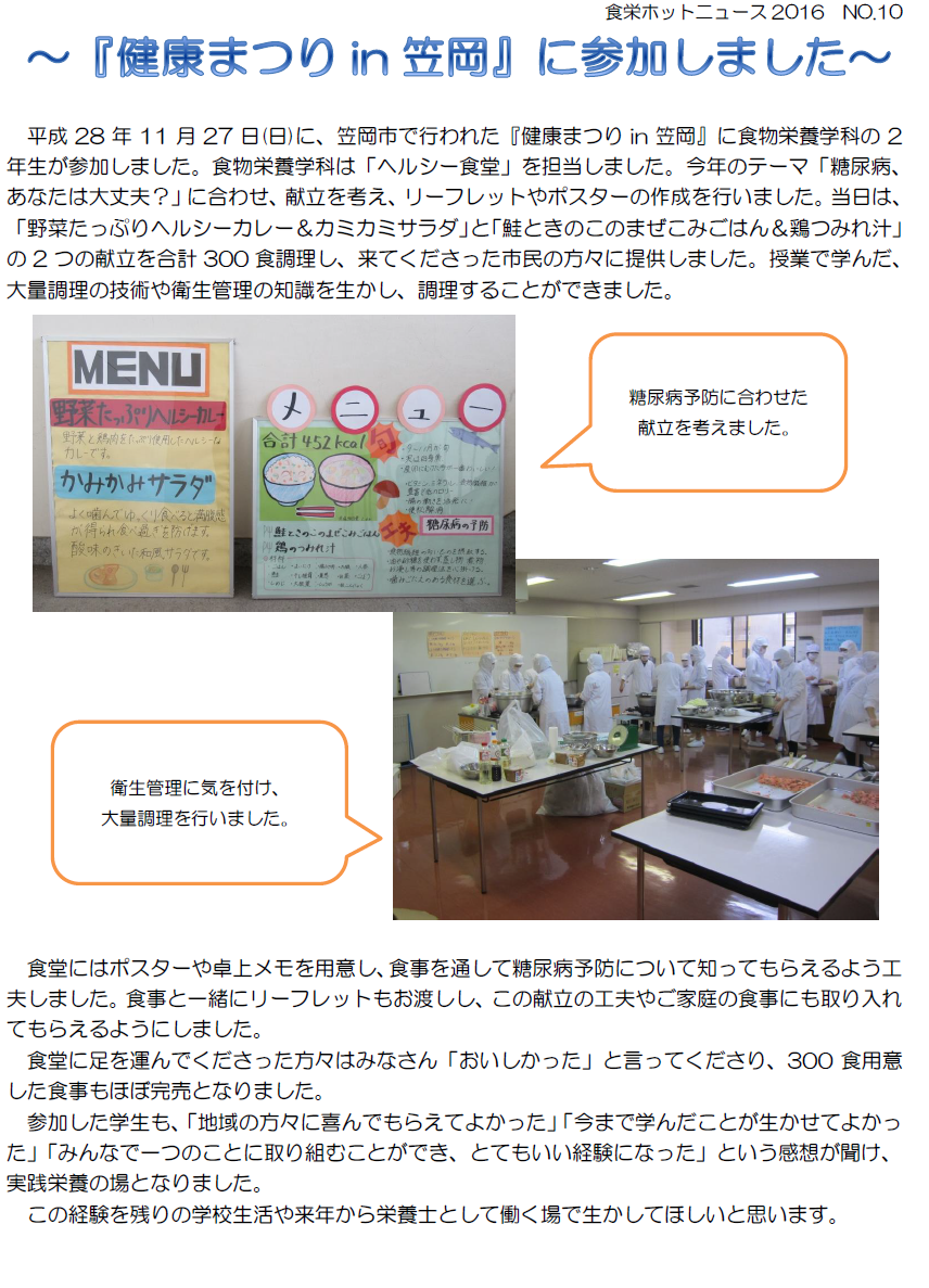 笠岡市健康まつり1-1