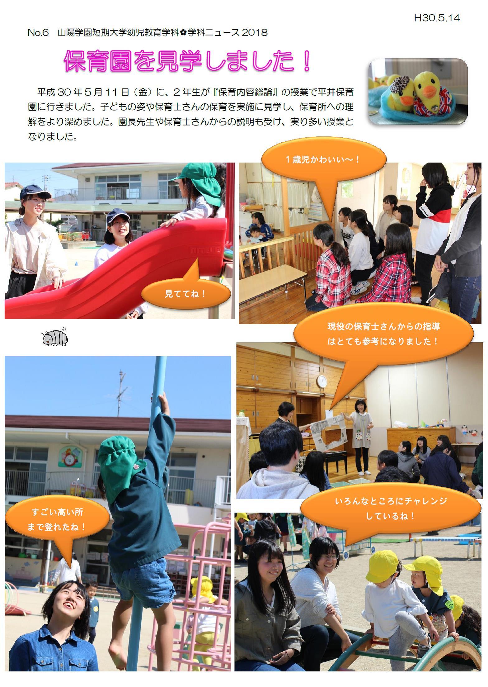 幼児教育学科_ホットニュース_180521