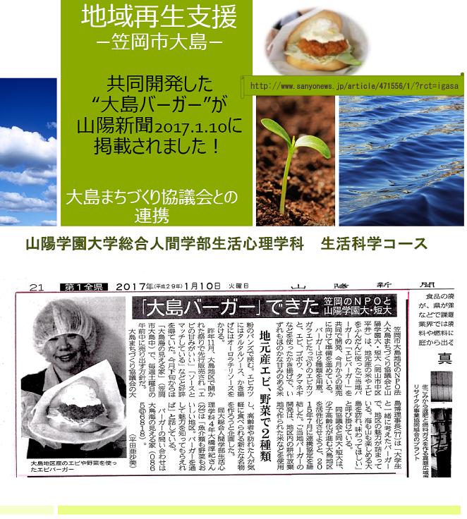 大島バーガーが山陽新聞に掲載