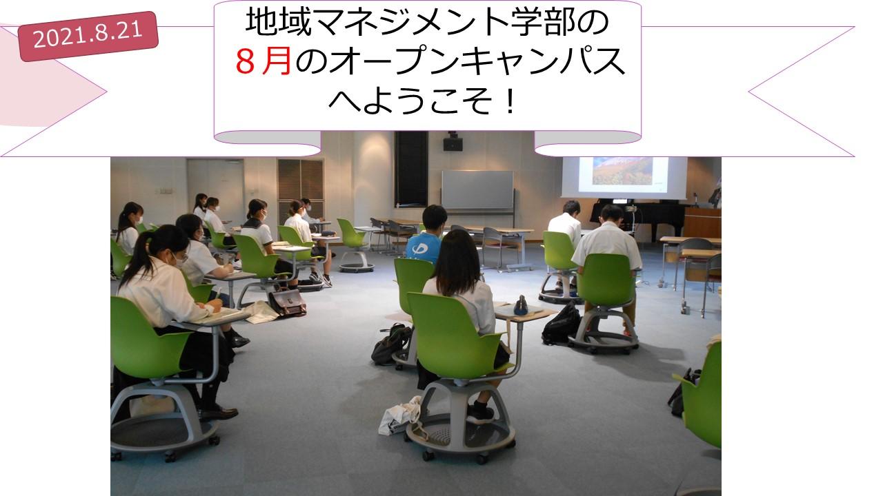 オープンキャンパス2021年8月21日新着ニュース 地域1