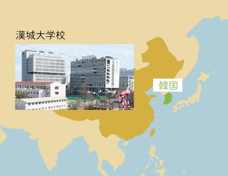 漢城大学校