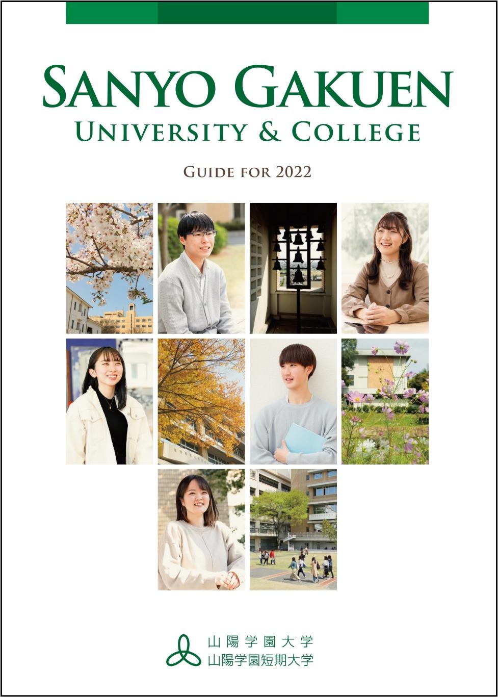 大学案内2022