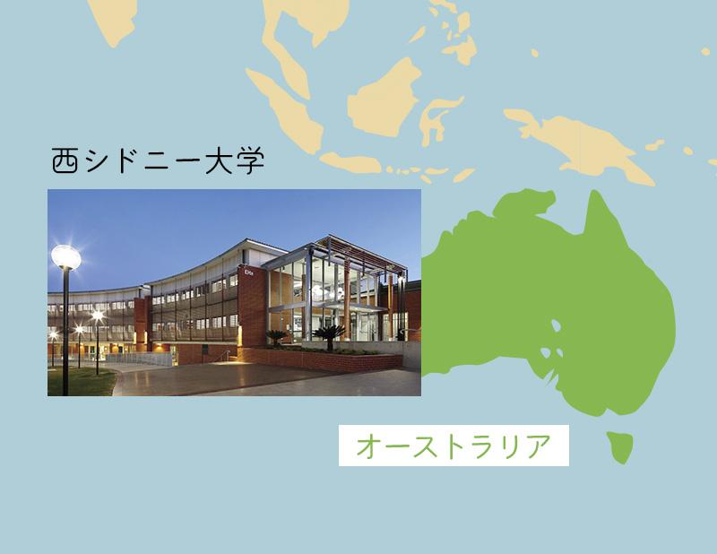 西シドニー大学
